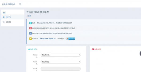 云尚发卡1.5.7更新网站源码