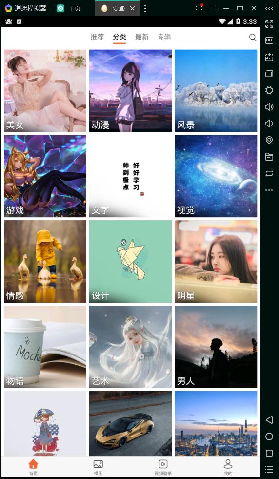 安卓壁纸V5.10.19去广告清爽版