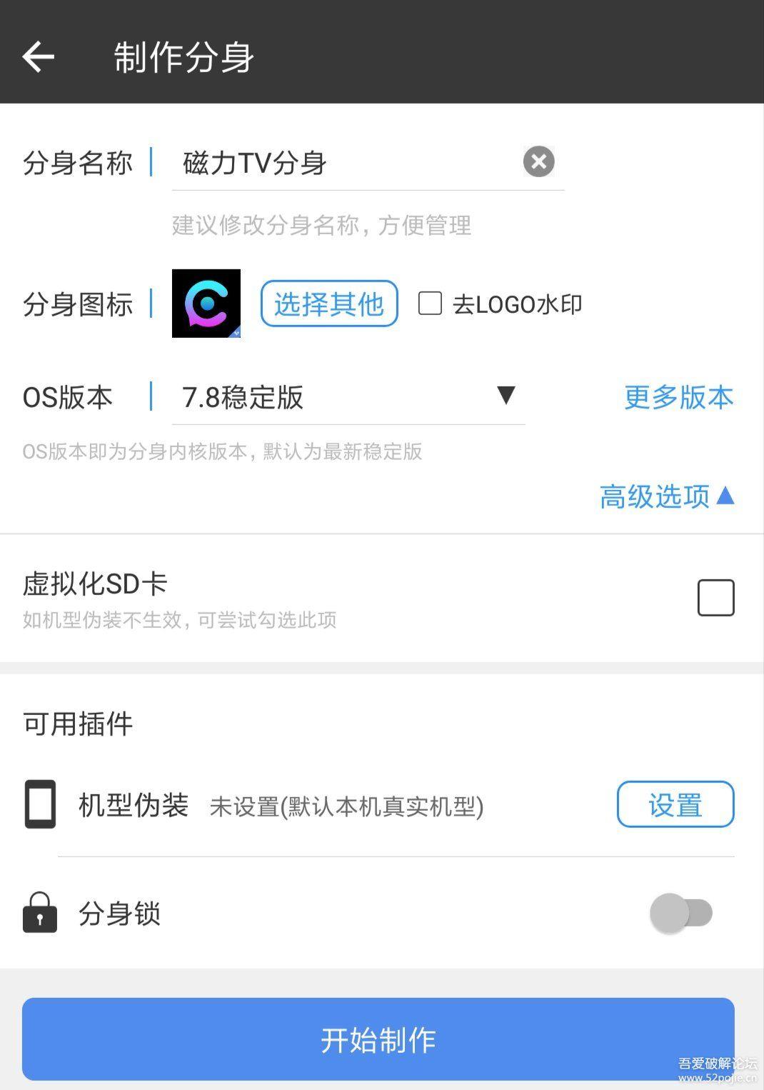 安卓多开分身永久VIP会员版本v9.7.7