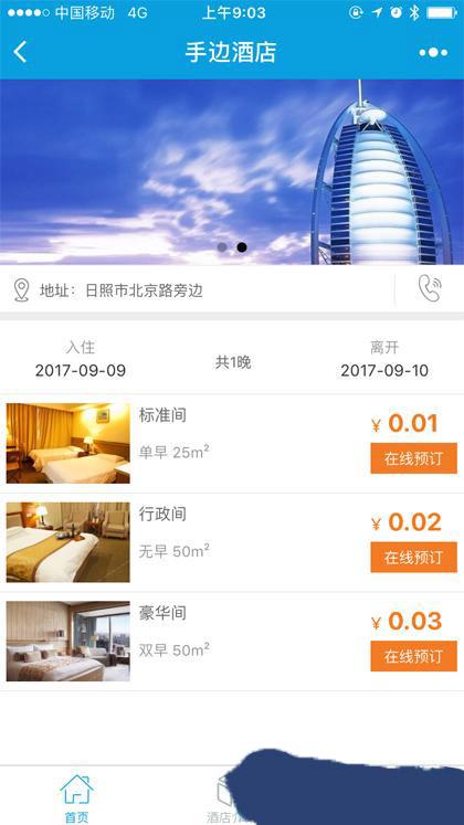 手边酒店25.0.16 点餐积分商城1.0.2