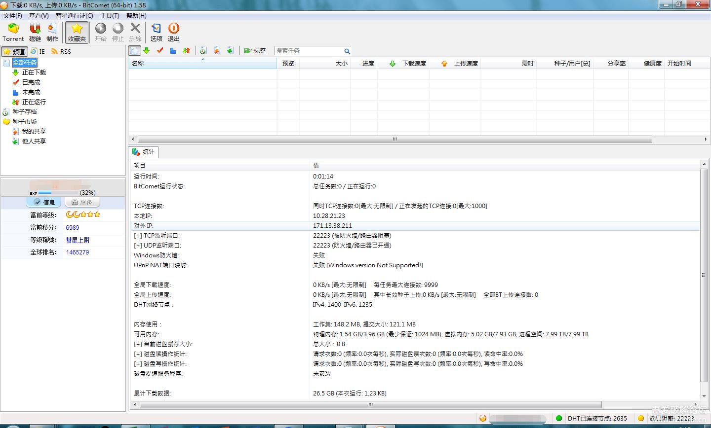 BT下载神器,BitComet比特彗星1.58全功能解锁豪华版
