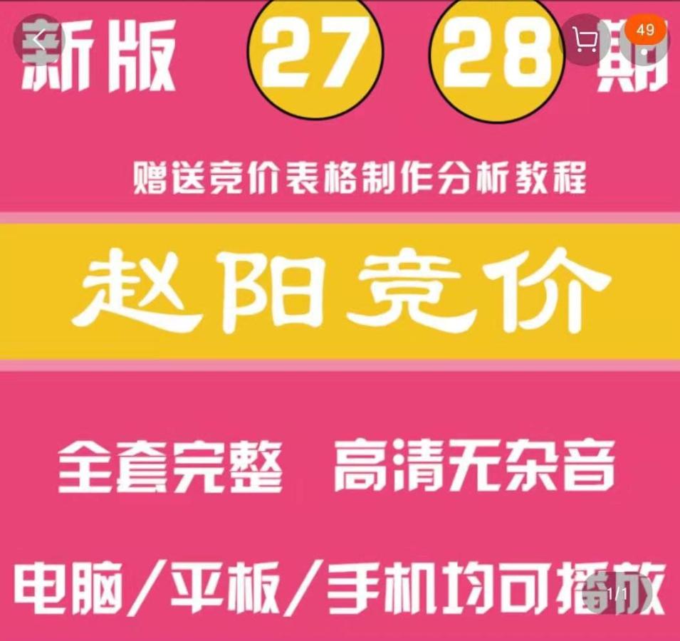2019赵阳sem第28期赵阳竞价sem教程完结