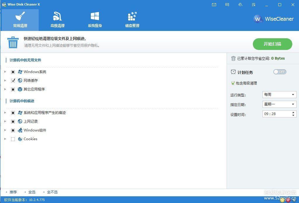 电脑磁盘清理工具 Wise Disk Cleaner X 10.2.4 中文优化版