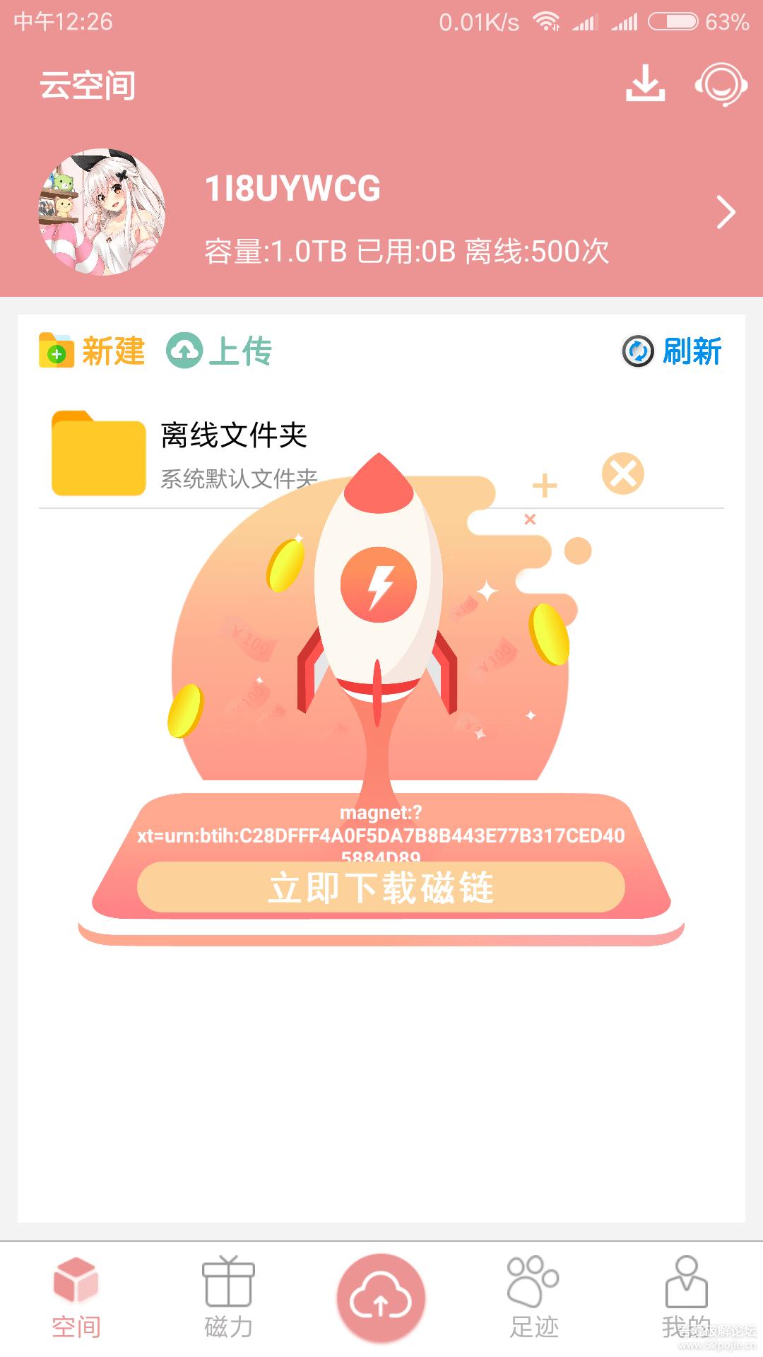 【磁力云-永久免费】支持bt种子,磁力链接在线预览和高速下载