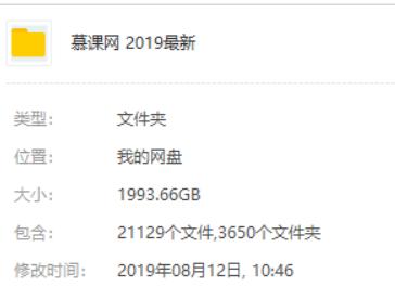 2019年最全慕课网教程,1996GB