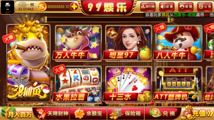 陌陌棋牌最新版 全新二代陌陌棋牌 99娱乐ZQ游戏组件