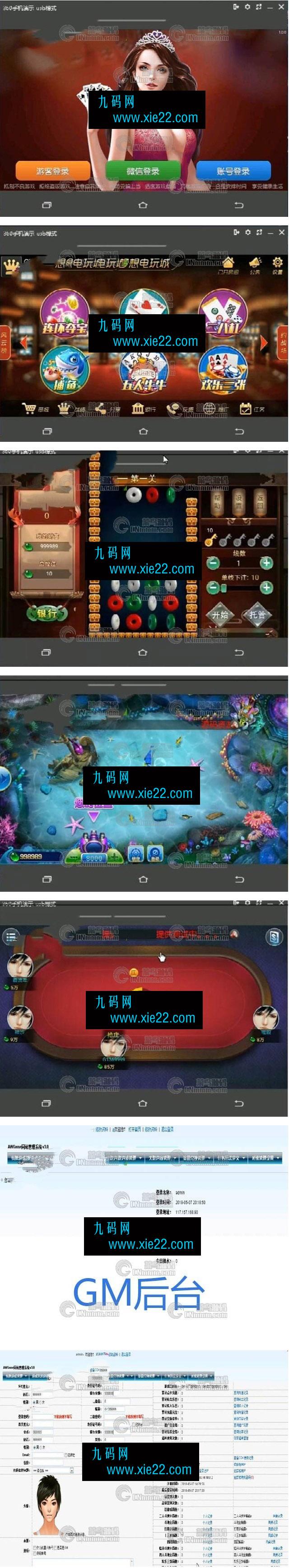 【梦想电玩城】半一键端+授权工具含25款子游戏+后台+会员视频教程+安卓苹果端