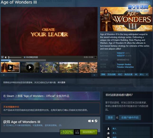 Steam平台喜加一《奇迹时代3》限时免费领取-