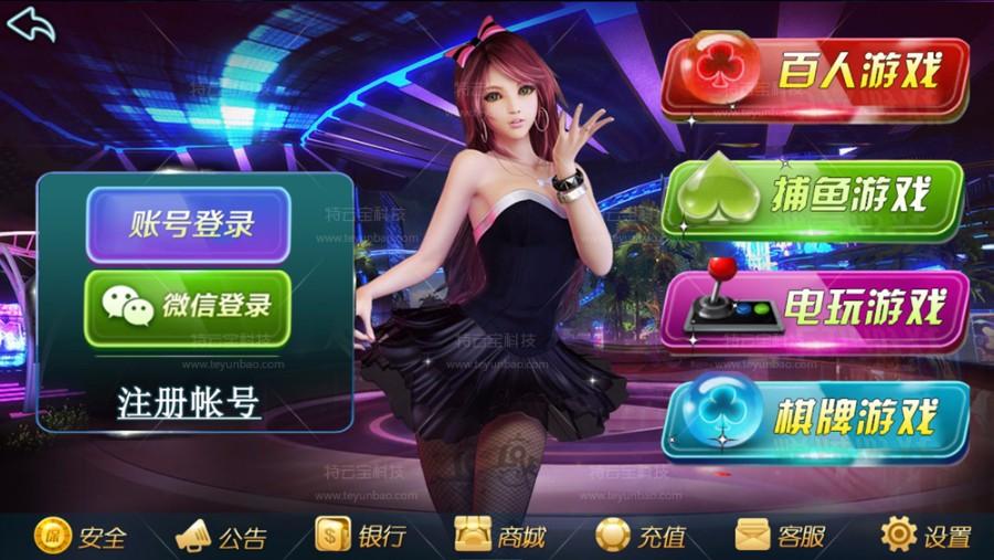 2019最新鑫众游戏大厅和全套三网通带手机版完整运营商业版源码程序